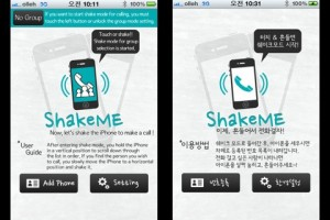 Shakeme for iPhone