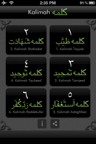 Kalimah App iPhone App Review Kalimah: Facilitate Memorization with This Top Notch Tool